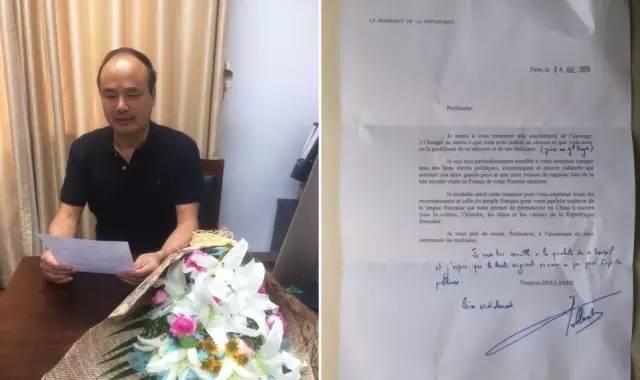 法国总统奥朗德给南京大学教授刘成富主动写信,感谢刘教授翻译了自己的著作