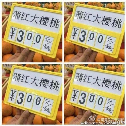 成都菜市樱桃标价4