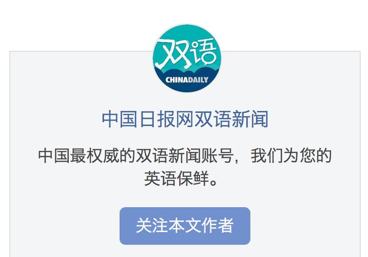 中国日报头条新闻