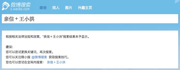亲信+王小洪