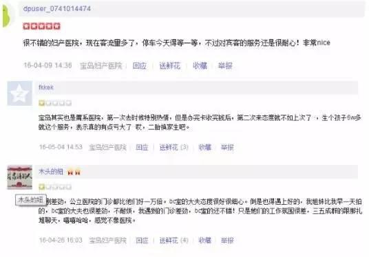 北京宝岛妇产医院4