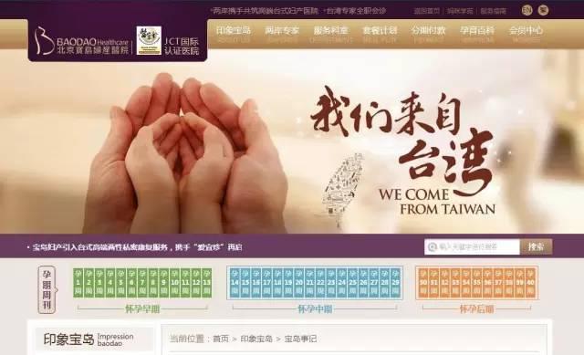 北京宝岛妇产医院5