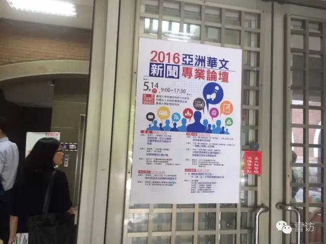 """5月14日到16日,卓越新闻奖基金会在台北举办""""亚洲华文新闻专业论坛""""。"""