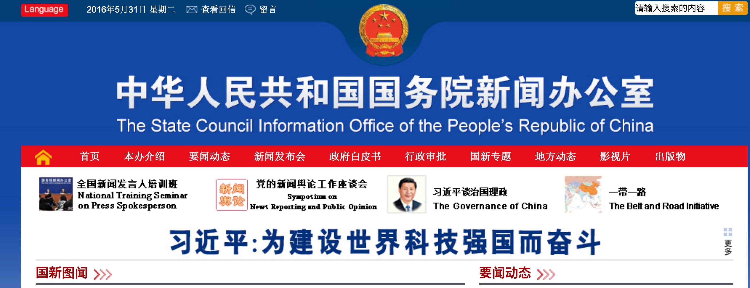 国新办主页