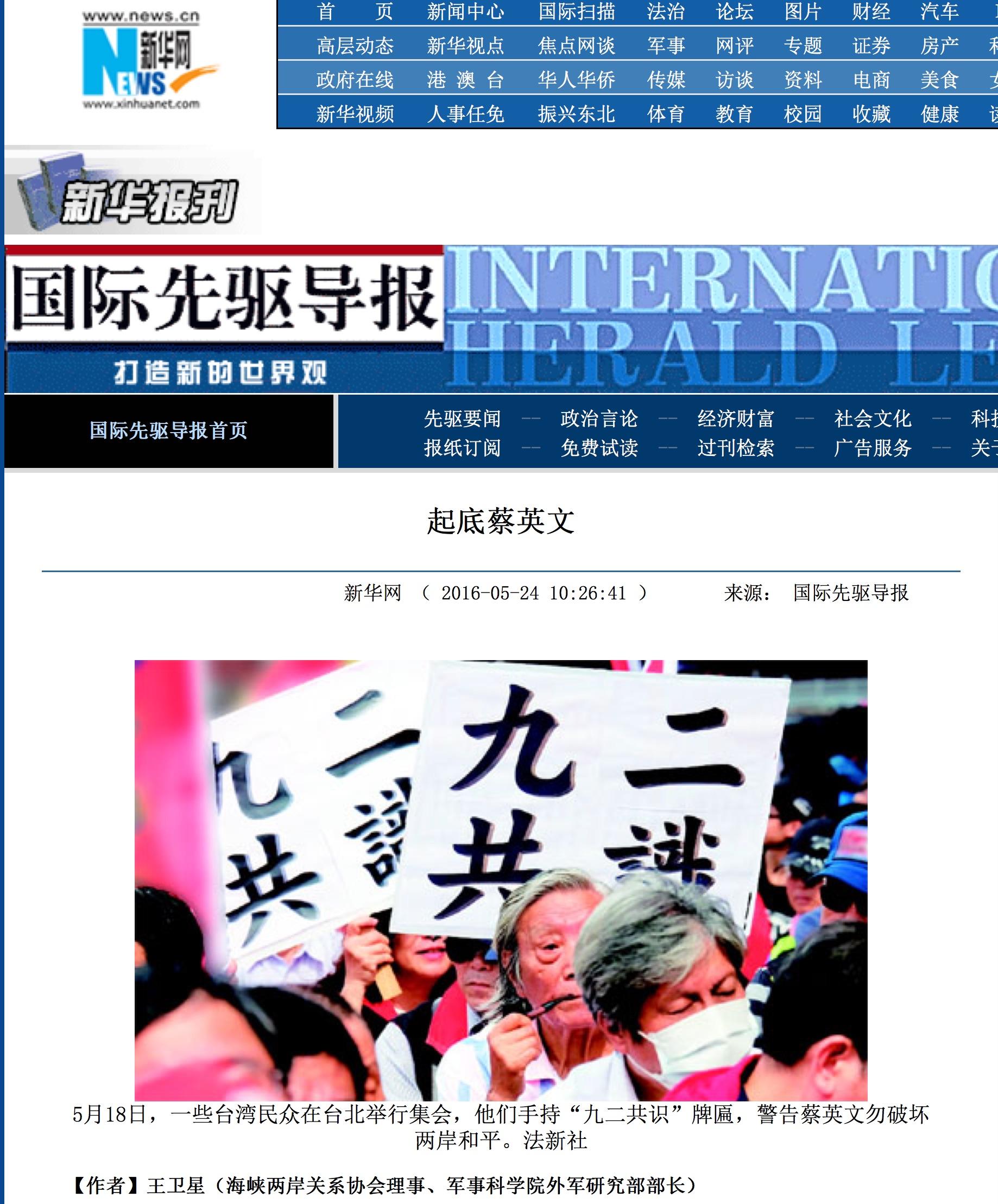 新华网刊登的旗下所属《国际先驱导报》文章《起底蔡英文 》,目前已被删除;谷歌快照截屏