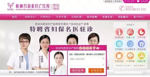 杭州玛利亚妇产医院