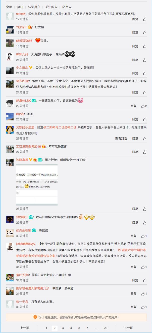 澎湃新闻微博2