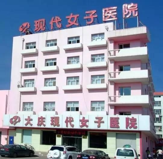 现代女子医院