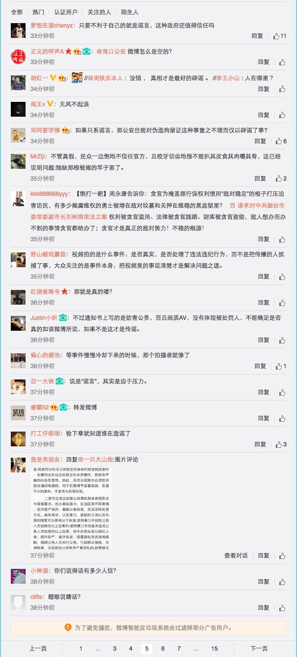 财经网微博2