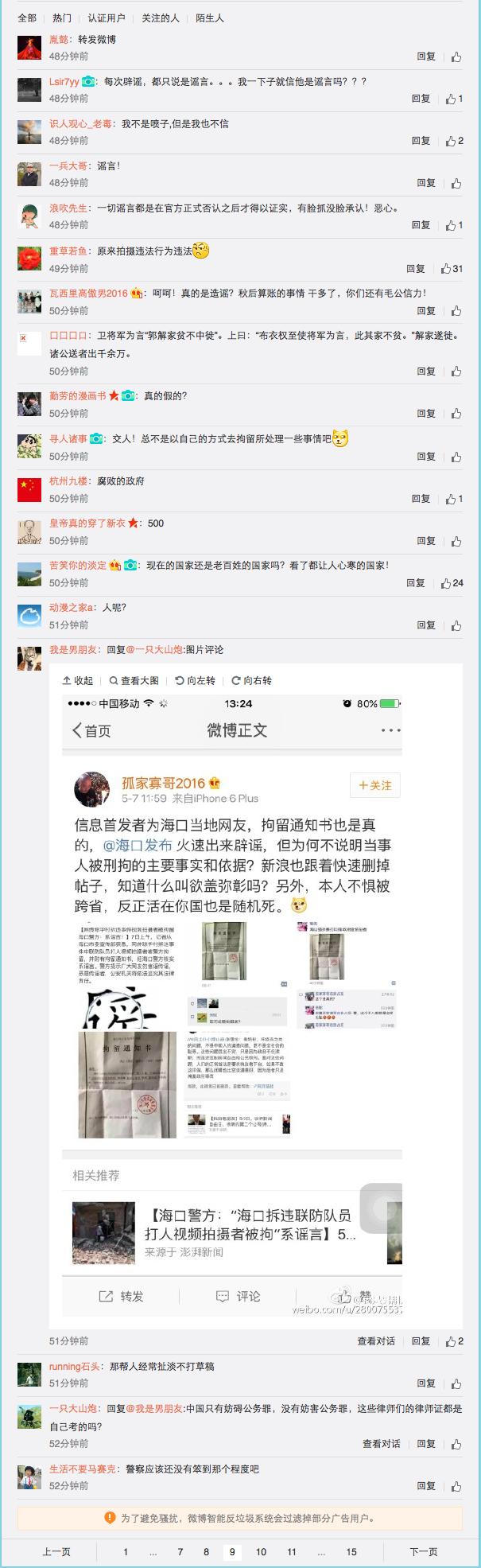 财经网微博3