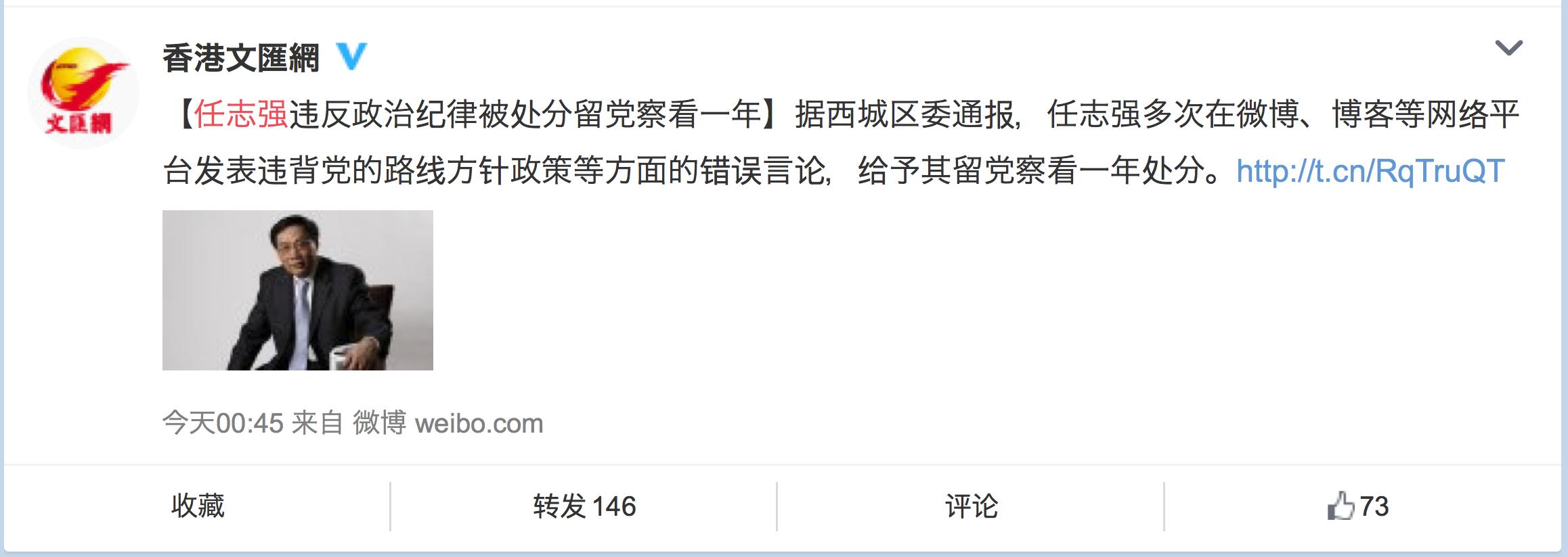 香港文汇报