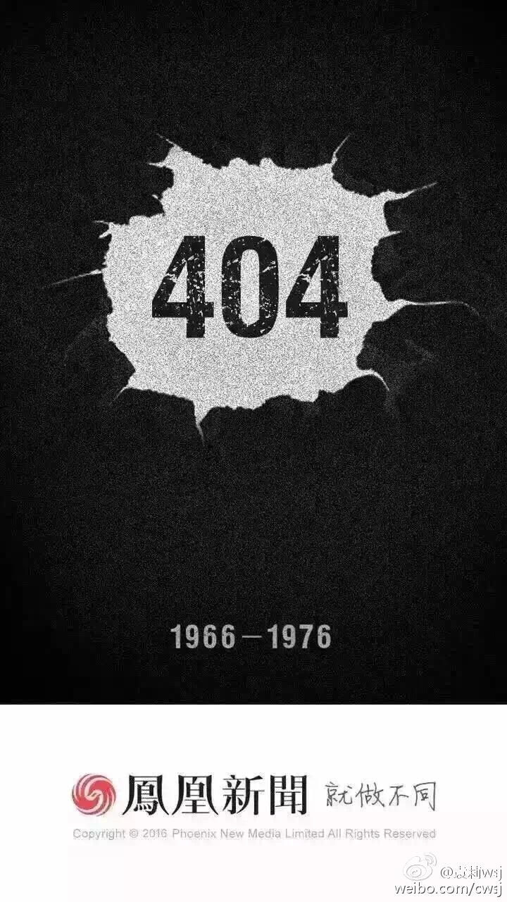 NGOCN | 互联网新规实施 一起回顾过去23年的404史