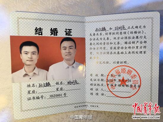 """""""本证书仅供娱乐"""",孙文麟和胡明亮领不到结婚证,买了一本戏谑式的,贴上二人的合影。中国青年报·中青在线记者 陈轶男/摄"""