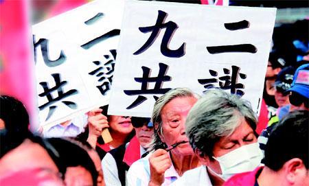 """5月18日,一些台湾民众在台北举行集会,他们手持""""九二共识""""牌匾,警告蔡英文勿破坏两岸和平。"""