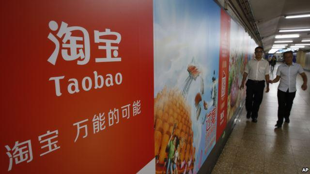 北京一个地铁站里的一幅手机淘宝软件的广告 (2014年9月18日)