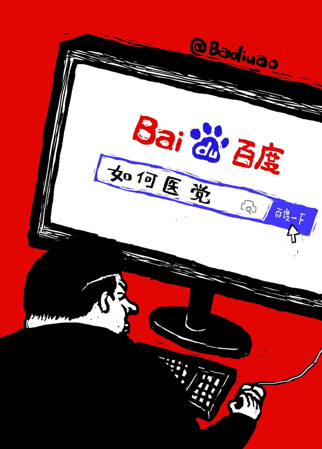 巴丢草 Badiucao @badiucao 22h22 hours ago #巴丢草 漫画 【百度一下,你就完蛋】在没有谷歌的中国,#魏则西 同学百度了一下滑膜肉瘤,惨死;在没有谷歌的赵国,我期待着赵王 #习近平 百度一下,如何救党。#百度 pic.twitter.com/VxfUbk7NPr