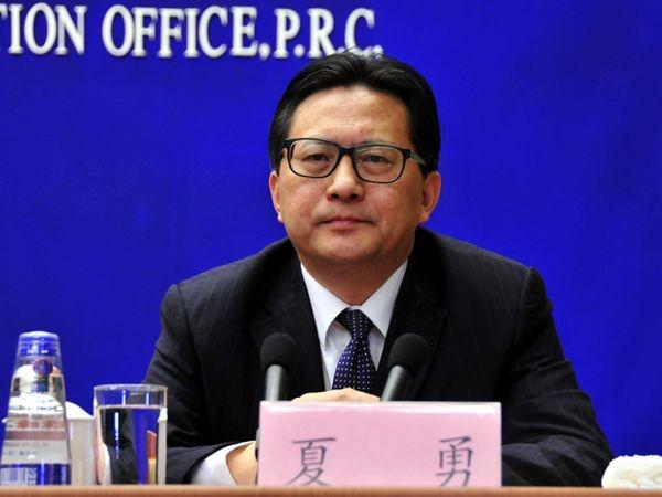 国务院法制办副主任夏勇