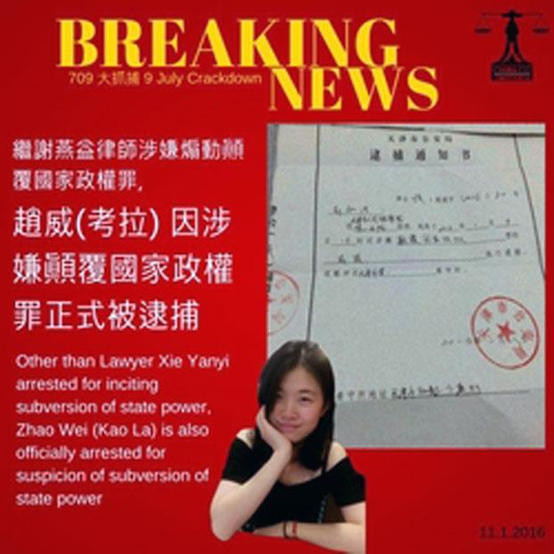 「709」中被关押的赵威(考拉)也被指「涉嫌煽动颠覆国家政权罪」正式被逮捕。(网络图片)