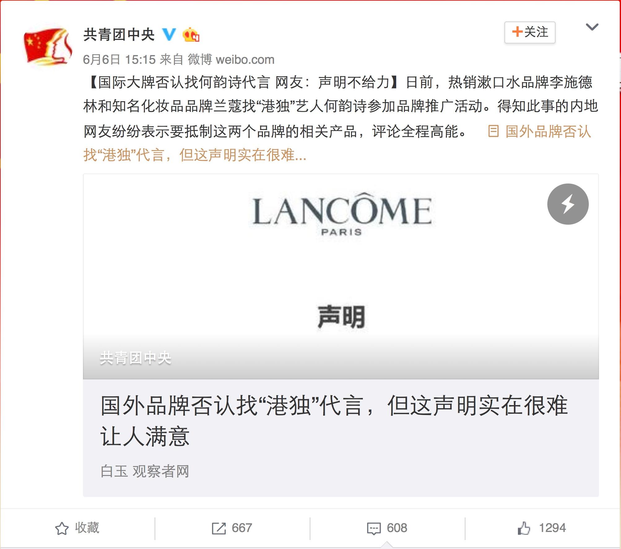 共青团中央新浪微博账号截图