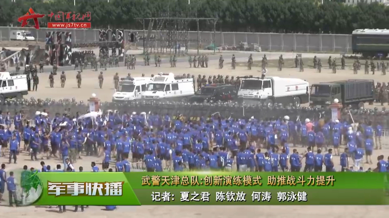【图说天朝】面对百姓 武警部队真心谋打仗
