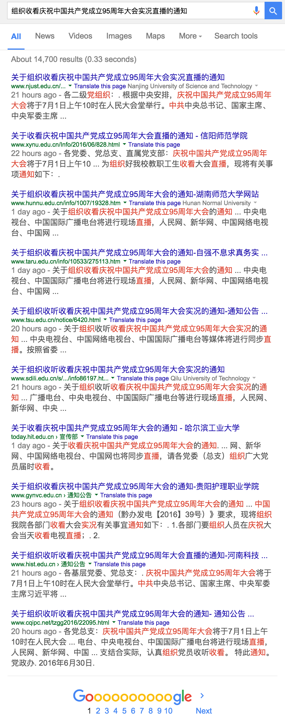 组织收看庆祝中国共产党成立95周年大会实况直播