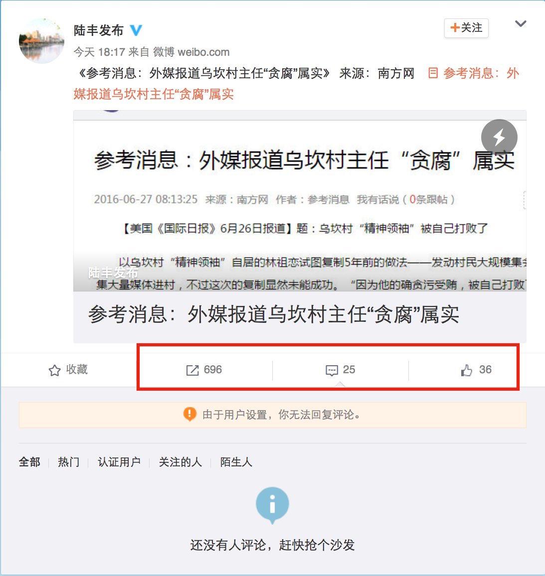 陆丰发布删除评论