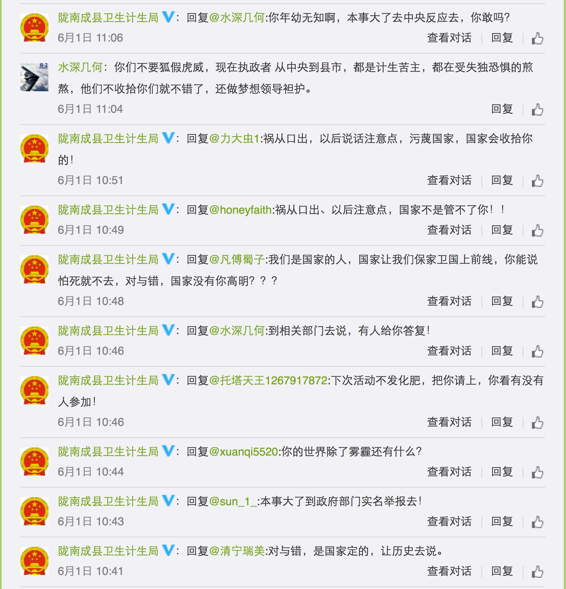 陇南成县卫生计生局1