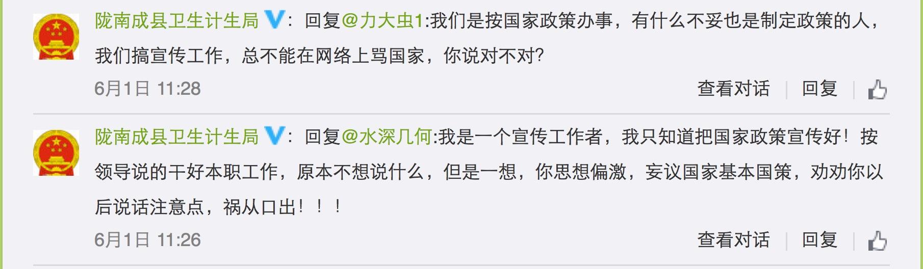 陇南成县卫生计生局2