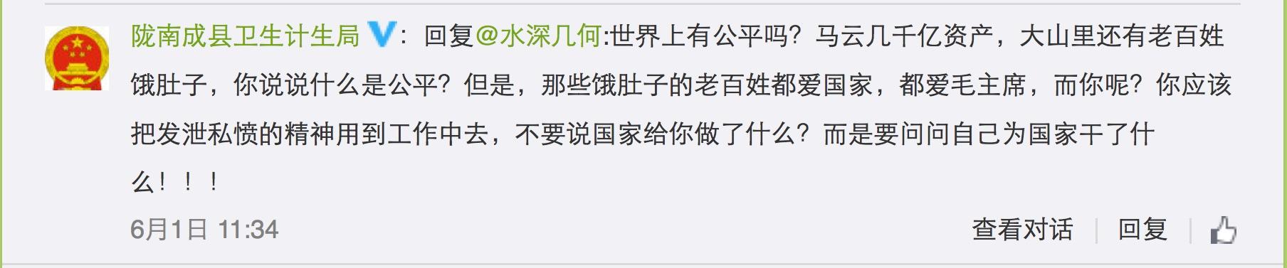 陇南成县卫生计生局3