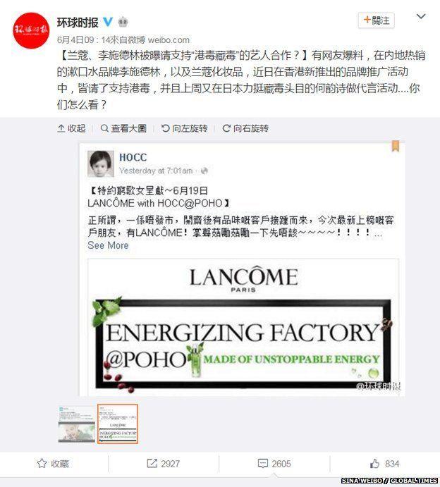 《环球时报》网帖发表后,网民涌往兰蔻官方微博留言抗议。