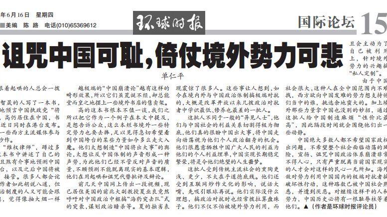 【异文观止】单仁平:诅咒中国可耻,倚仗境外势力可悲