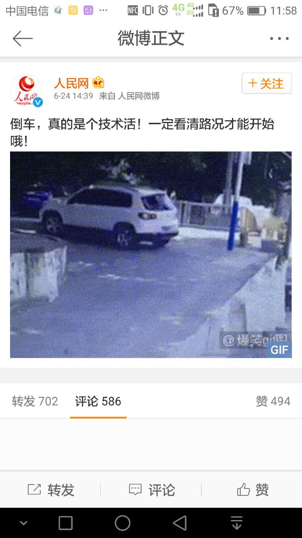"""【立此存照】人民网删除""""途观(TG)开倒车下台""""微博"""
