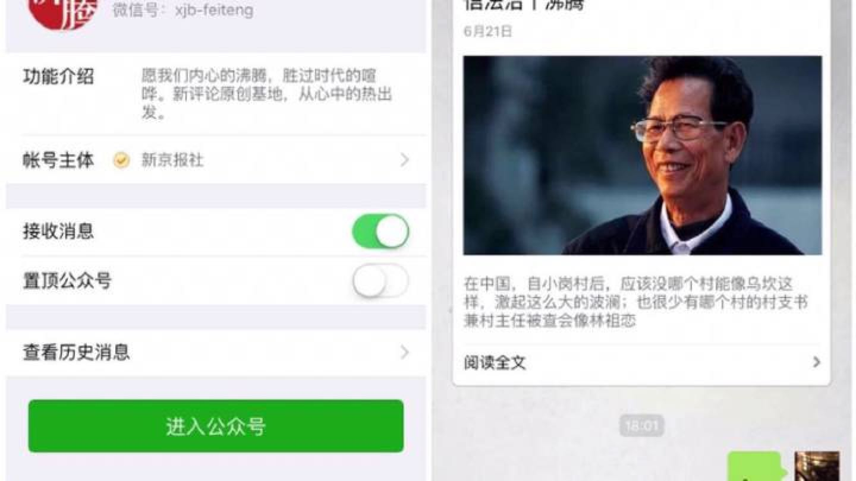 沸腾|乌坎村主任被查 请用过硬证据让人们相信法治 (已删)