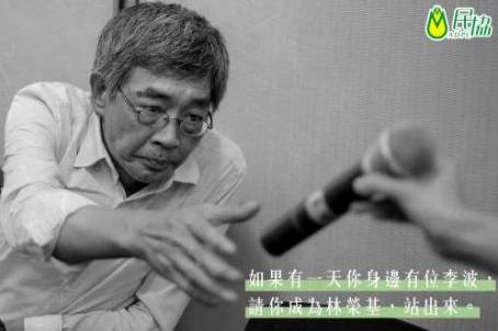 香港独立媒体 | 如果有一天你身邊有位李波,請你成為林榮基,站出來