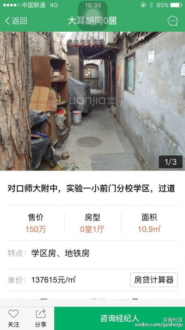 """【图说天朝】不能叫房的北京""""学区房"""""""