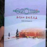 凯迪网友:G20请给杭州百姓一条活路吧!