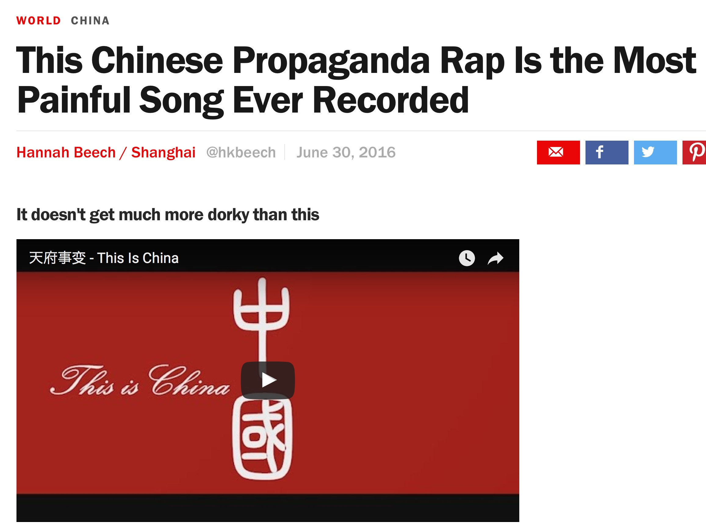 【立此存照】恶名也是出名 这就是中国