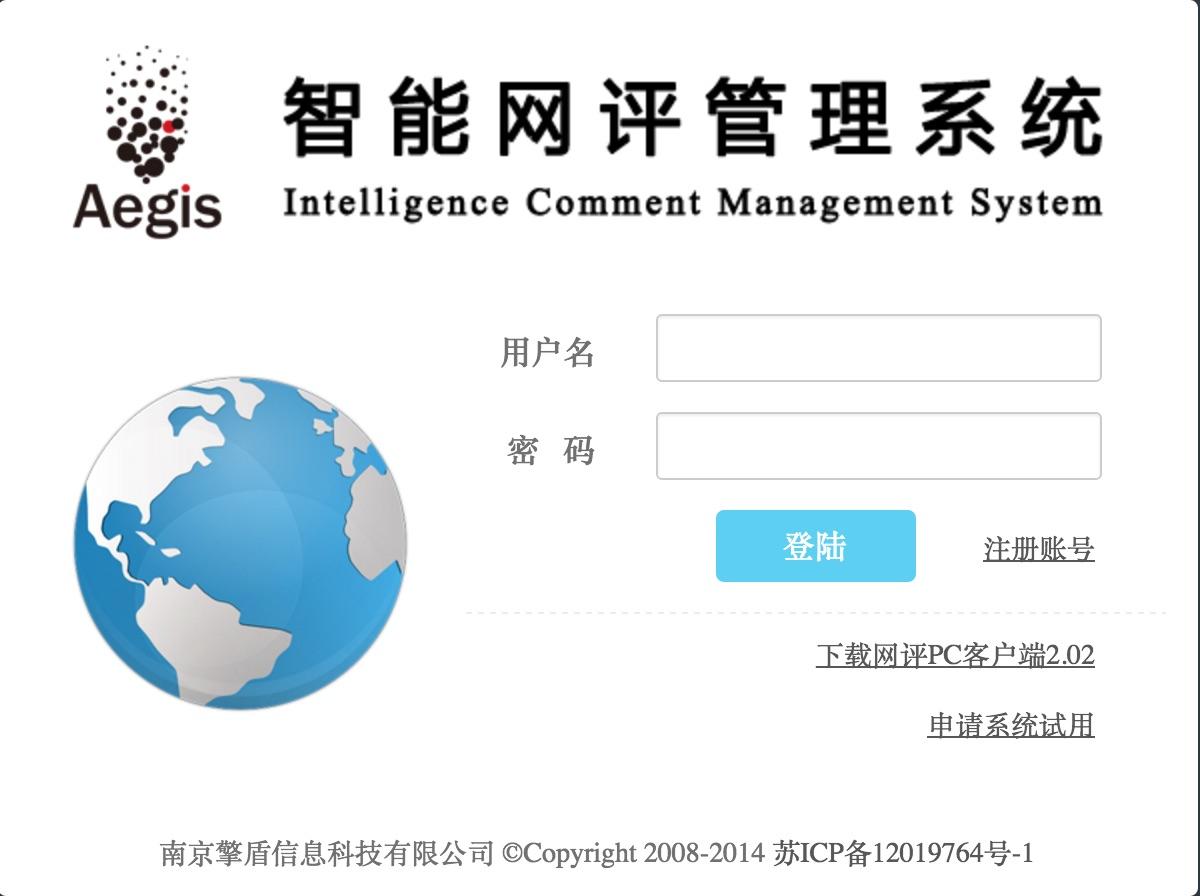 智能网评管理系统