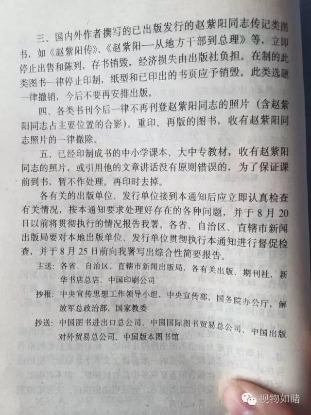 赵紫阳通知2