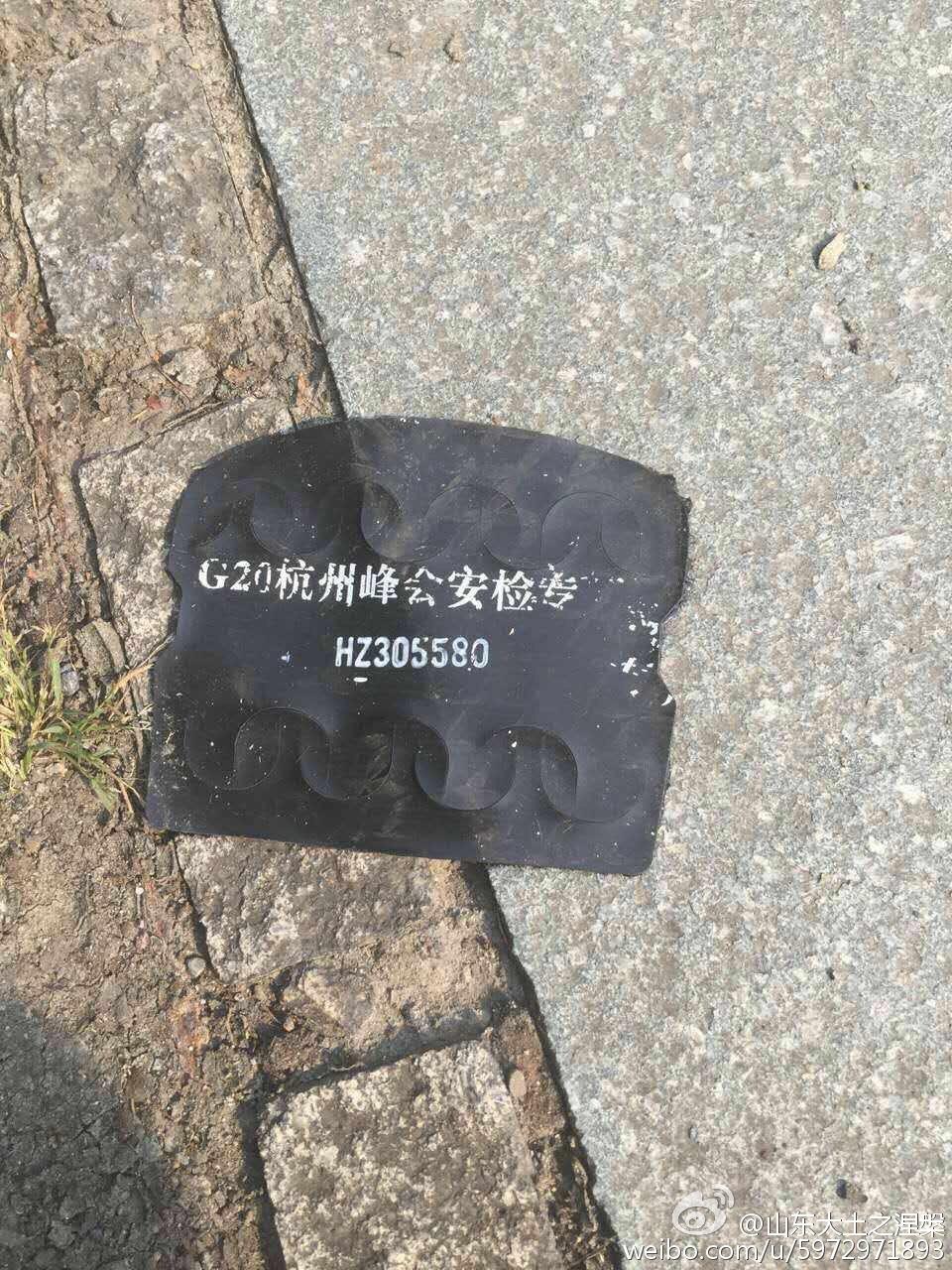 【图说天朝】石块贴封条:杭州G20排爆检查