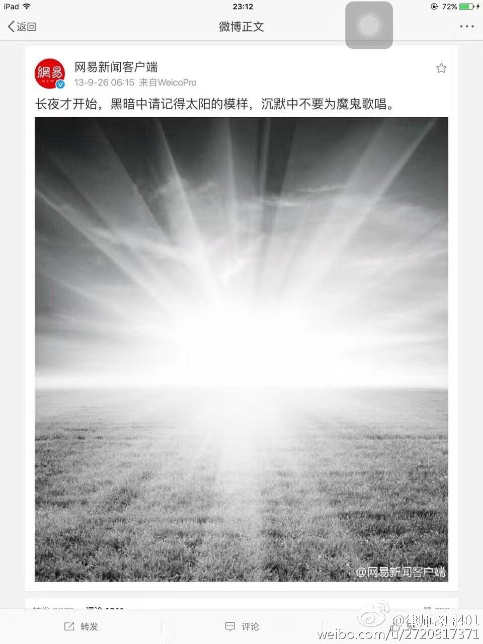 【河蟹档案】网易:「沉默中不要为恶魔歌唱」