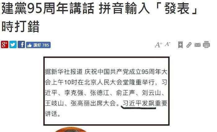 明镜新闻   腾讯网遭整肃 管理权由深圳移交北京