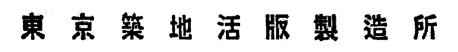 最早的汉字黑体印刷出版物——1891 年日本《印刷杂志》中东京筑地活版制造所的广告(放大稿)
