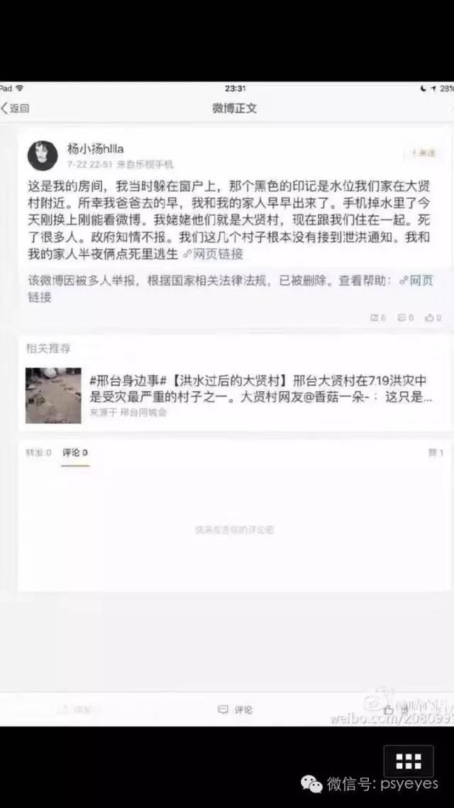 唐映红 | 爱国小粉红的微博为什么被删?