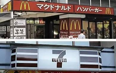 降低了明度和纯度的京都麦当劳招牌(上图)和咖啡色的京都 7-11 招牌(下图)
