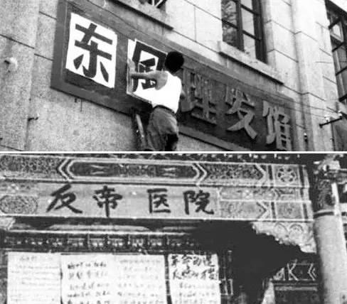 """像""""东风理发馆""""和""""反帝医院""""这种被随意更改的招牌在文革期间的街头随处可见"""