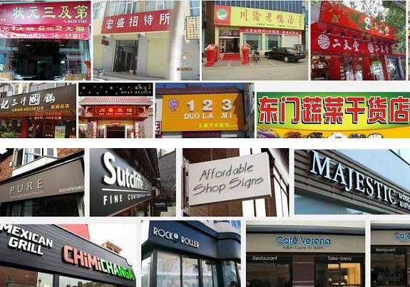通过搜索引擎检索出的招牌图片往往是制作商发布的案例照片,以上为通过中文(上图)和英文(下图)检索招牌图片后的结果