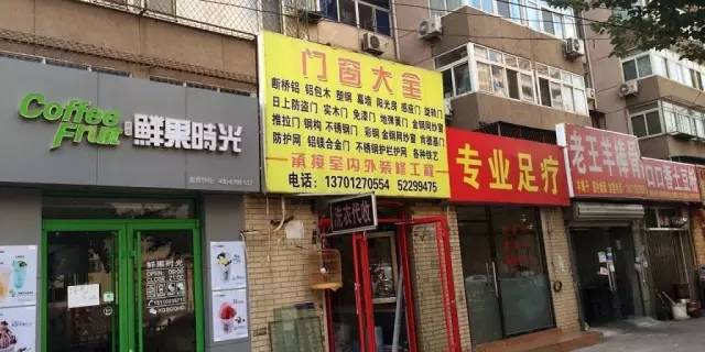 与众不同的连锁店招牌