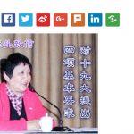 【此贴必火】纵览中国|马晓力牵头致信 对十九大提出四项基本要求