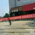东网|傅桓:被抛弃的爱国群众